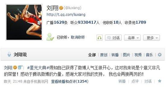微博人气王刘翔微博发感言 感谢支持会再接再厉