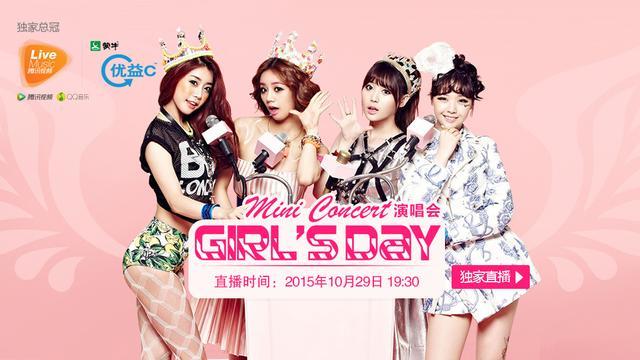 Girl's Day迷你演唱会10月29日19:30腾讯视频直播