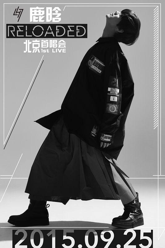 鹿晗Reloaded首唱会海报曝光 9月25日于北京开启