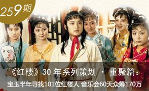 红楼梦30年系列策划:宝玉半年寻百人