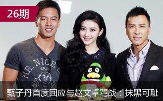 《特殊身份》做客 甄子丹谈与赵文卓骂战称可耻