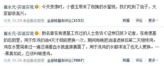 微博日报:董洁夫妇片场搞怪 崔永元讽食品安全