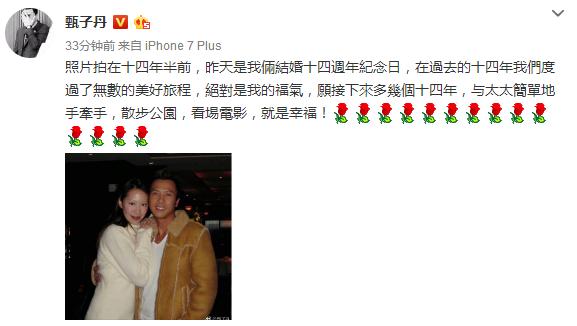 甄男儿子丹浪漫表臻皇冠体育在线平台投音义娱 道喜已婚14周年念心男