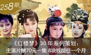红楼梦开播30年:主演片酬一集七十
