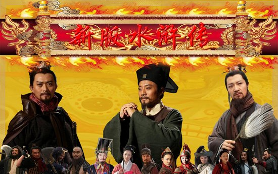 广电总局叫停网播新《水浒》 今日24时前全下线