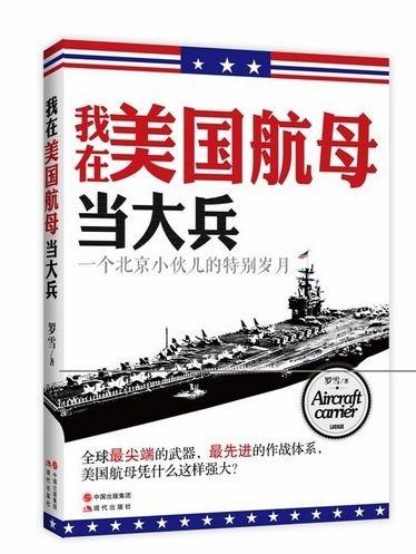 《我在美国航母当大兵》罗雪出传 曾合作吴宇森