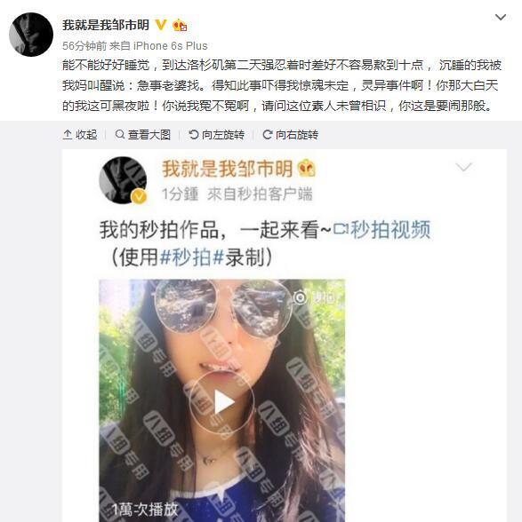 网曝邹市明发女子视频后秒删