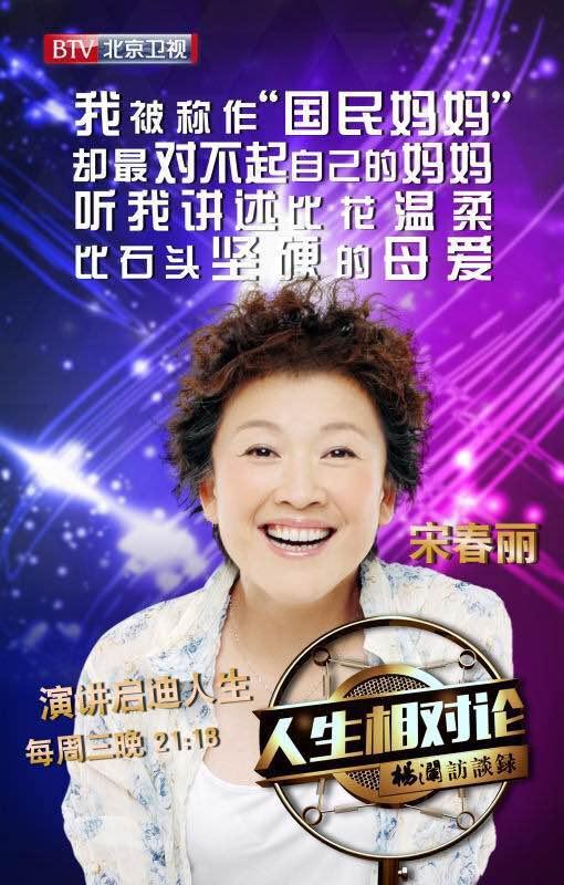 《人生相对论》: 听宋春丽、刘威讲述如戏人生