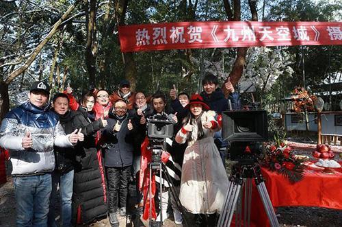 《九州天空城》开机  张若昀加盟奇幻巨制