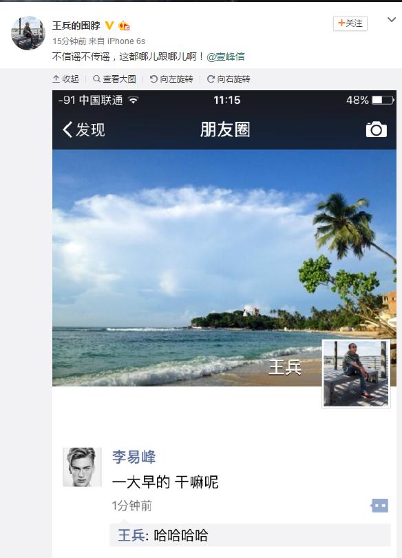 网传L姓小鲜肉吸毒李易峰躺枪 官方否认:造谣