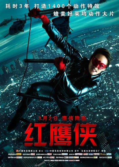 《红鹰侠》发中文海报预告片 巅峰激战重装上阵