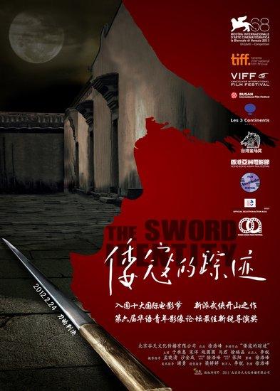 """《倭寇的踪迹》概念海报曝光 """"古龙""""韵味十足"""
