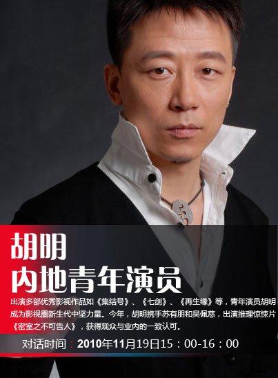 青年演员胡明19日15时微博互动聊电影《密室》