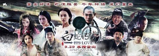 《白蛇传说》双喜临门 入围金马奖釜山电影节