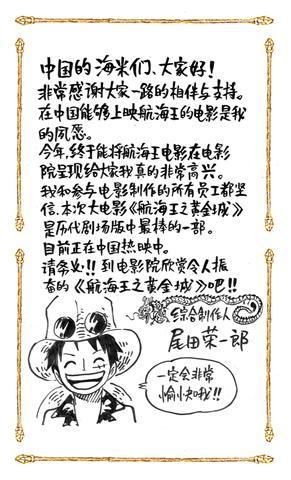 《航海王之黄金城》完美首航 尾田大神亲写信