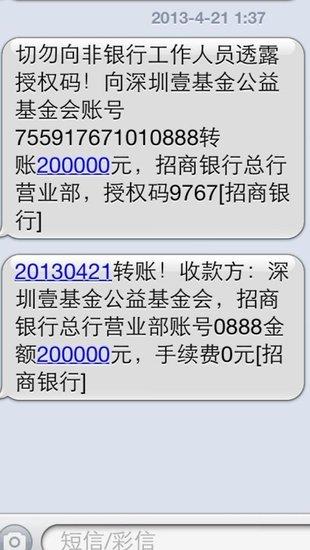 韩庚向壹基金捐款20万 愿为灾区同胞尽一份力