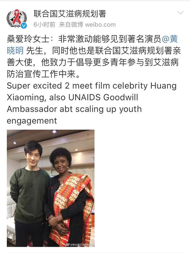 联合国艾滋病规划署桑爱玲探班黄晓明 新剧造型曝光