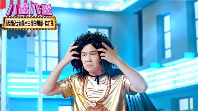 《三打白骨精》发小沈阳神曲《八戒八戒》MV