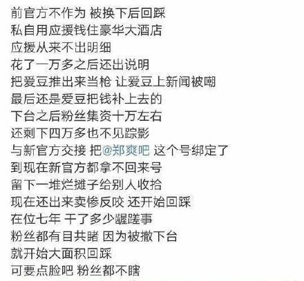 网曝郑爽后援会管理员吞公款 被郑爽亲自撤换