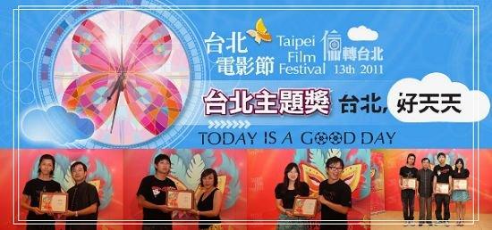 第13届台北电影节台北主题奖:台北,好天天
