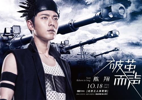 陈翔 (微博)海报