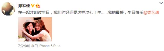 邓家佳晒合影为娄艺潇庆生:还要这样过七十年