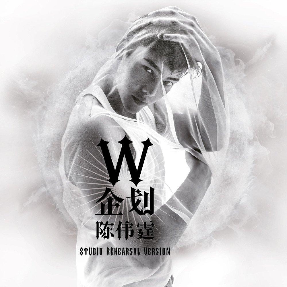 乐评:《W企划》陈伟霆准备十年的光芒