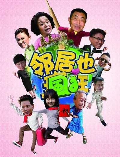 《邻居也疯狂》深圳都市将播年初一3集连播_娱乐_腾讯网