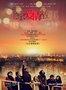 《北京爱情故事》网络点击破十亿 北爱体流行