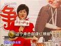 视频:《马文的战争》演女大款 王姬自比红辣椒