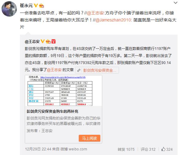 央视记者曝方舟子涉嫌诈骗