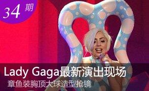 Ladygaga最新演出现场
