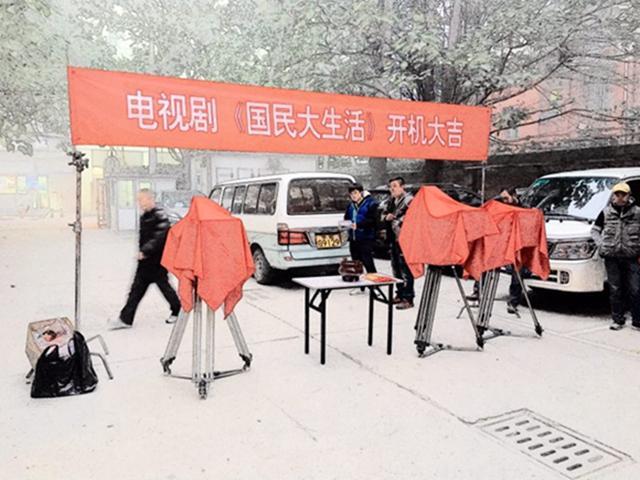 《国民大生活》开机  王丽萍携郑恺袁姗姗加盟