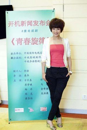 马苏重返偶像剧 《青春旋律》演绎时尚刷卡族