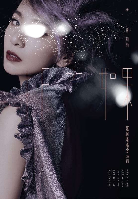 """田馥甄2016巡回演唱会启动 """"如果""""碰撞高科技"""
