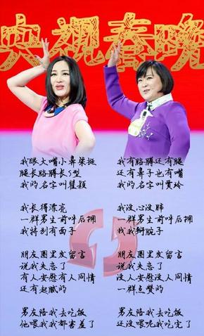 """春晚新小品顶梁柱 """"麻花""""""""丸子""""齐上阵"""