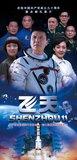 《飞天》27日北京首映式 杨利伟三度感动落泪