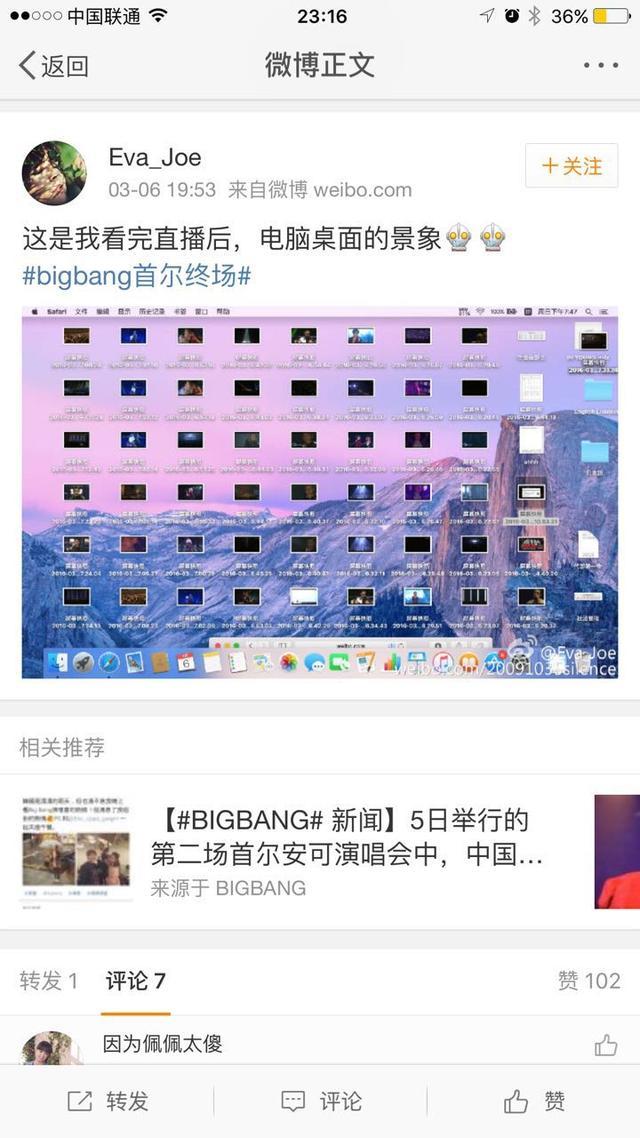 BIGBANG简直是圈粉大王 此文都是表情包慎点