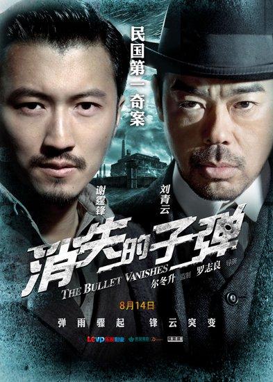 《消失的子弹》票房夺冠 被誉为十年最好侦探片