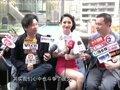 视频:蓝燕宣传3D《肉蒲团》 尴尬回应性癖问题