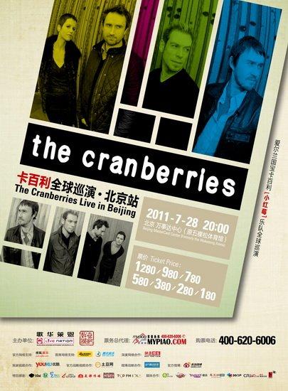 卡百利中国演唱会正式开票 超值票价为歌迷