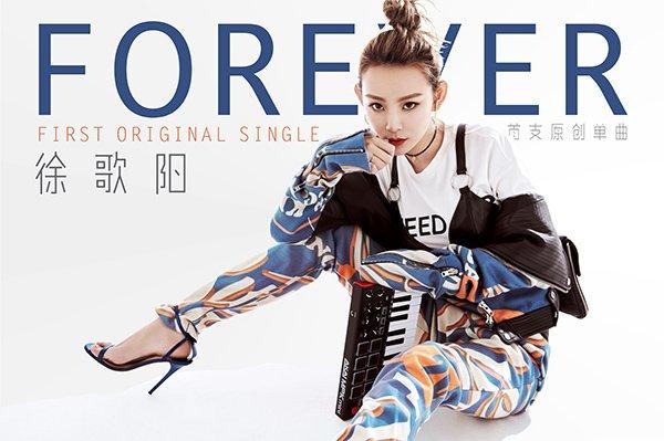做更好的自己 徐歌阳新单《Forever》首发