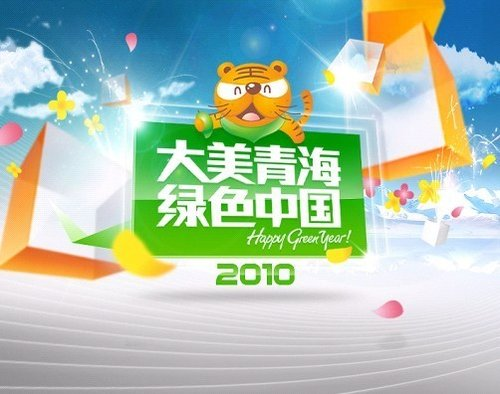 15 30全程直播青海卫视改版开播绿色起航仪式图片
