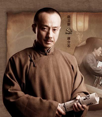 《开天辟地》人物小传—赵立新饰演蒋介石