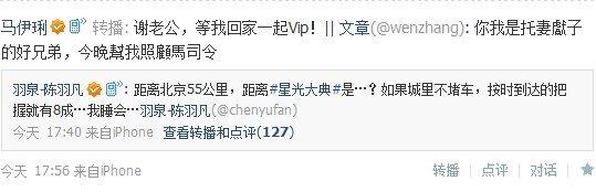 冯小刚强势入驻腾讯微博 明星微博报道星光大典