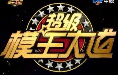 第47届金钟奖综艺节目奖提名-超级模王大道