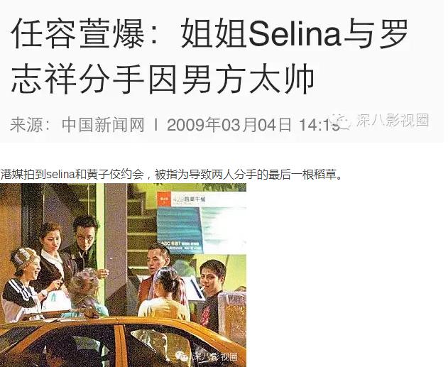 曾经最般配的罗志祥Selina,都牵起了别人的手