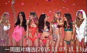一周图片精选(2015.11.07-2015.11.13)