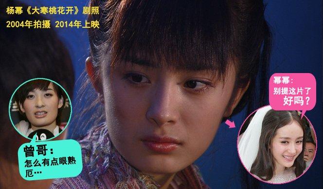 杨幂在2004年拍摄的《大寒桃花开》到2014年才上映