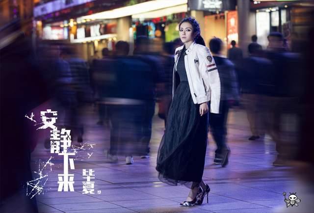 """毕夏首发单曲《安静下来》 汪峰组团""""抢头条"""""""